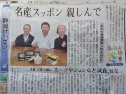 2015/04/15静岡新聞記事
